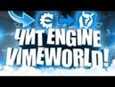 НОВЫЙ ОБХОД CHEAT ENGINE НА VIME WORLD Значение спидхака