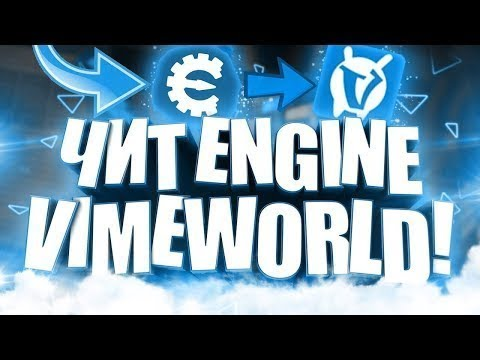 НОВЫЙ ОБХОД CHEAT ENGINE НА VIME WORLD | Значение спидхака