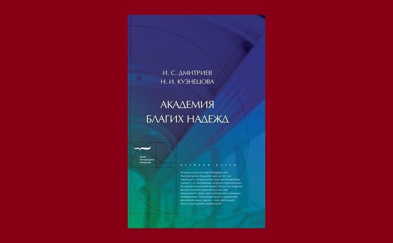 """Н. Кузнецова, И. Дмитриев. """"Академия благих надежд"""" (2019)"""