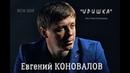 Евгений КОНОВАЛОВ - Иришка (муз./стихи Е.Коновалов)