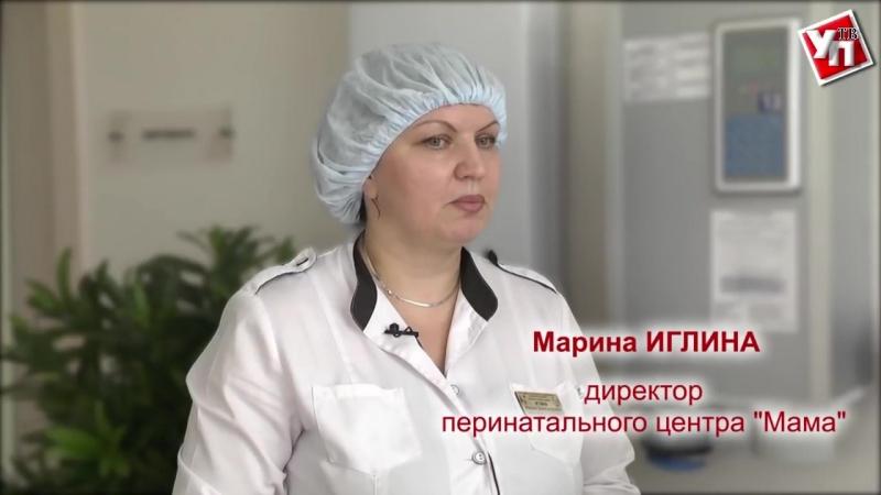 Спасая жизни Выпуск 10 Перинатальный центр от ulpravda.ru
