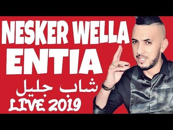 CHEB DJALIL 2019 NESKER WELLA ENTIA ( LIVE )