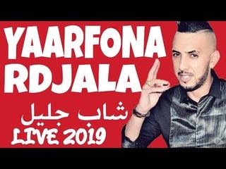 CHEB DJALIL 2019 YAARFONA RDJALA ( LIVE )
