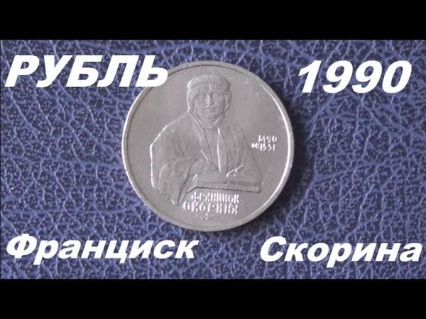 Стоимость и обзор монеты 1 рубль 1990 года 500 лет со дня рождения Ф Скорина