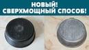 НОВЫЙ СПОСОБ МОЩНО очистит посуду от НАГАРА И ЖИРА
