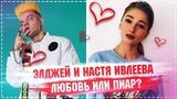Элджей и Настя Ивлеева подогрели слухи о романе / Элджей встречается с Ивлеевой на 360