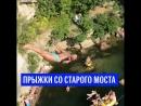 Прыжки с моста в Боснии и Герцеговине