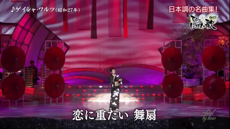 Ayako Fuji – Geisha warutsu ゲイシャワルツ