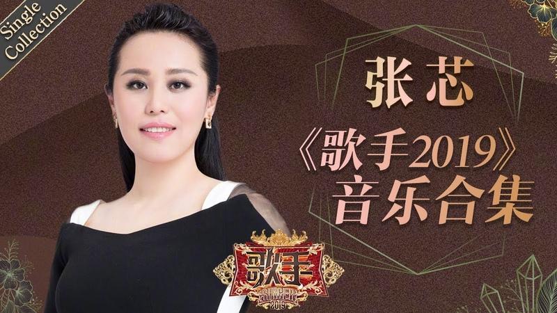 【张芯】《歌手2019》单曲合辑 Singer 2019 Single Collection【湖南卫视官方HD】
