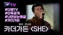 SBS 더 팬 나만의 앵글로 보기 카더가든 SHE 직캠 THE FAN Ep 8 Review