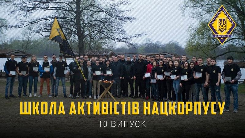 В Києві пройшов випуск десятої Школи активістів Національного Корпусу НацКорпус