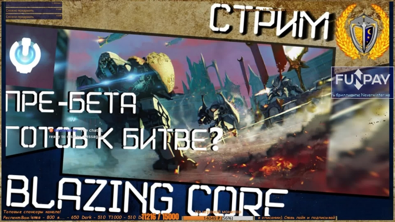 ГЕРОЙ-МЕХ ГОТОВ К БИТВЕ, только сегодня пре-бета игра Blazing Core