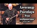 Александр Розенбаум - Игра воображения  Калуга 2001