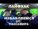 Лайфхак / Как избавиться от пассажира в такси