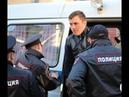 Беспредел полиции в отношении депутата Бондаренко! Получилось запугать