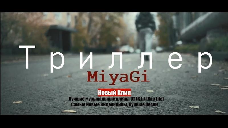 MiyaGi - Триллер (Новый Клип / 2018)