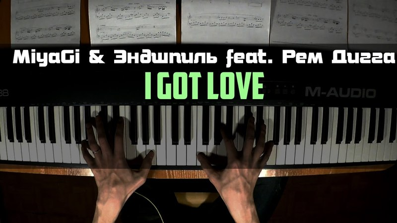 MiyaGi Эндшпиль feat. Рем Дигга–I Got Love | Piano Cover Ноты MIDI