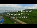 Ретропоезд Победа 22 апреля 2018 г. Новороссийск