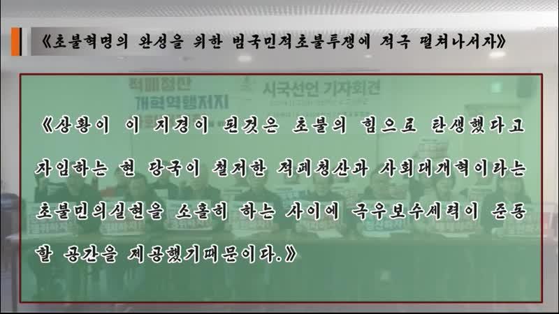 《초불혁명의 완성을 위한 범국민적초불투쟁에 적극 떨쳐나서자》 남조선단체들이 《시국선언문》 발표 외 1건