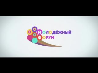 7 августа I День 0 | Молодёжный форум