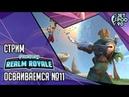REALM ROYALE игра от Hi Rez Studios СТРИМ Осваиваемся вместе с JetPOD90 часть №11