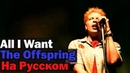 The Offspring All I Want На Русском Перевод by XROMOV