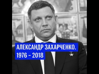 Убийство главы ДНР Александра Захарченко