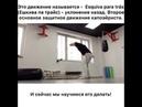 Capoeira technique. Ep.7 Esquiva para trás Эшкива па трайс - уклонение назад!