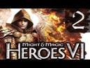 Герои 6Might Magic Heroes VI- Сложно - Прохождение 2 Пролог-2