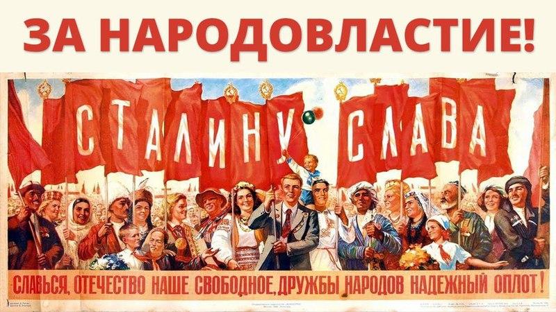 Обращение к народам СССР, России и СНГ - Мы за Народовластие! Анти Геноцид!