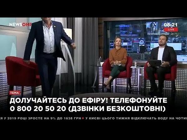 Скандал с гостем в программе Утро на NEWSONE – ведущим пришлось прекратить прямой эфир 18.09.18
