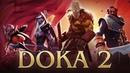 DokA 2 - Вина всему или Вести FM вновь упали лицом в грязь