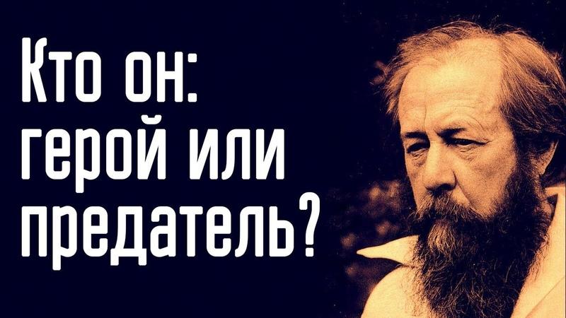 Зачем Путин открывал памятник Солженицыну?