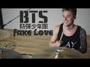 Luke Holland BTS 'Fake Love' Drum Remix