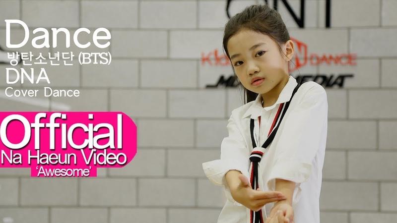나하은 (Na Haeun) - 방탄소년단 (BTS) - DNA 댄스커버