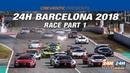 24h GT Series 2018. Этап 6 - 24 часа Барселоны, часть 1