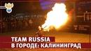 Team Russia в городе: Калининград