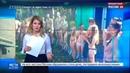 Новости на Россия 24 • Голое посвящение в студенты первокурсники России соревнуются в креативе