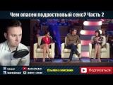 CheAnD TV - Андрей Чехменок Секс в детстве