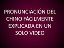 PRONUNCIACIÓN DEL CHINO FÁCILMENTE EXPLICADA EN UN SOLO VIDEO