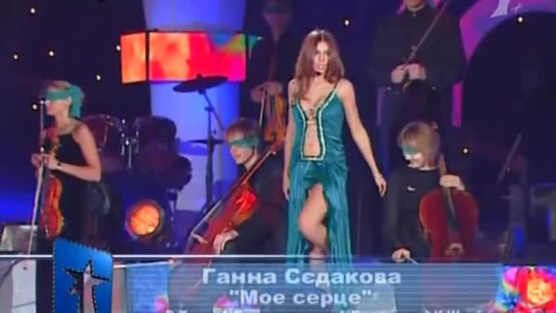Анна Седокова - Моё сердце (Песня года-Украина 2006)
