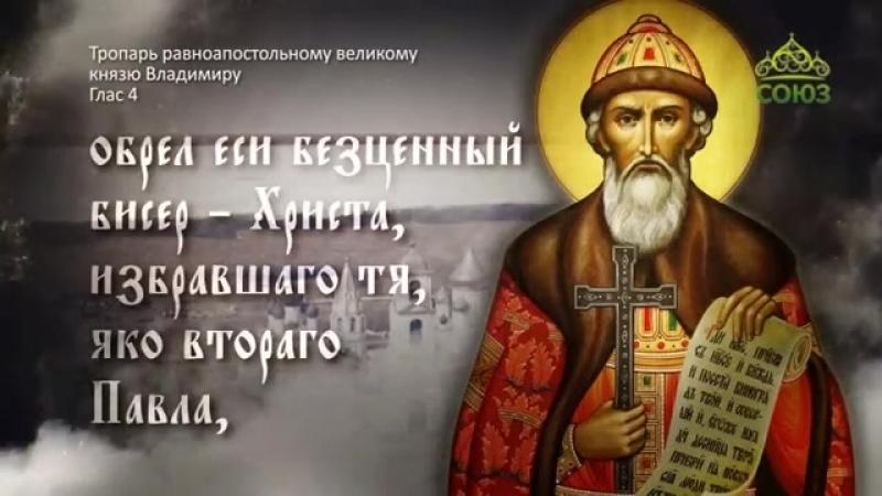 Тропарь святому равноапостольному князю Владимиру