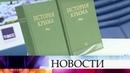 Новый фундаментальный труд, который обобщает все этапы развития Крыма, представили в Москве.