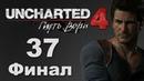 Uncharted 4: Путь вора - Эпилог - прохождение игры на русском [ 37] (финал)