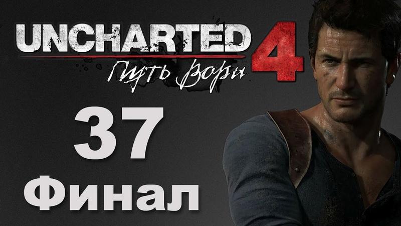 Uncharted 4: Путь вора - Эпилог - прохождение игры на русском [37] (финал)
