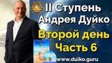 2 ступень 2 день 6 часть Андрея Дуйко Школа Кайлас 2015 Смотреть бесплатно