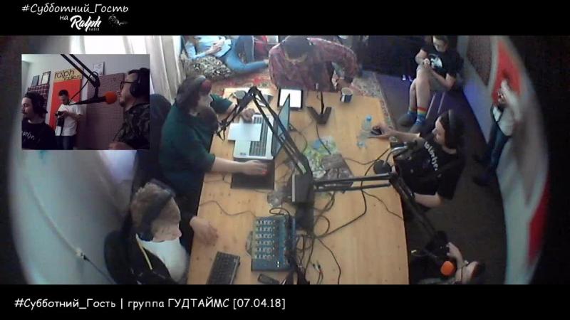 Субботний_Гость | группа ГУДТАЙМС [07.04.18]