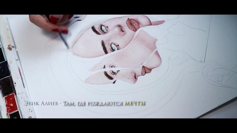 Эвик Алиев - Там, где рождаются мечты/Evik Aliev.