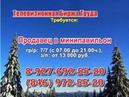 19 декабря _07.20, 23.50_Работа в Самаре_Телевизионная Биржа Труда
