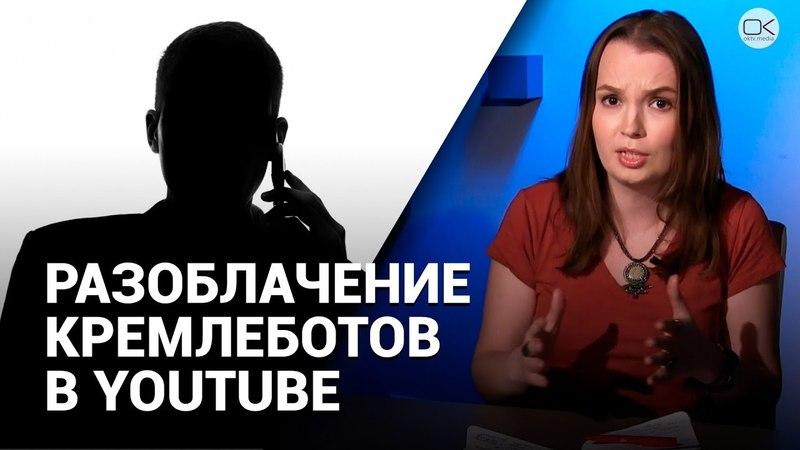 Разоблачение кремлеботов в Youtube ЕРКЮ - Пятничный гость